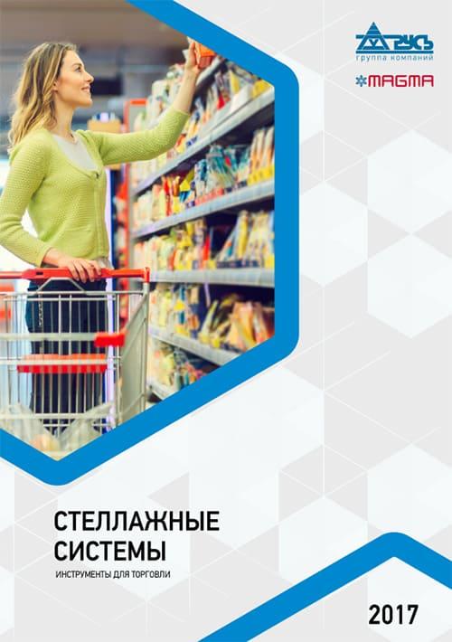 stellaj_cat - Технические каталоги -