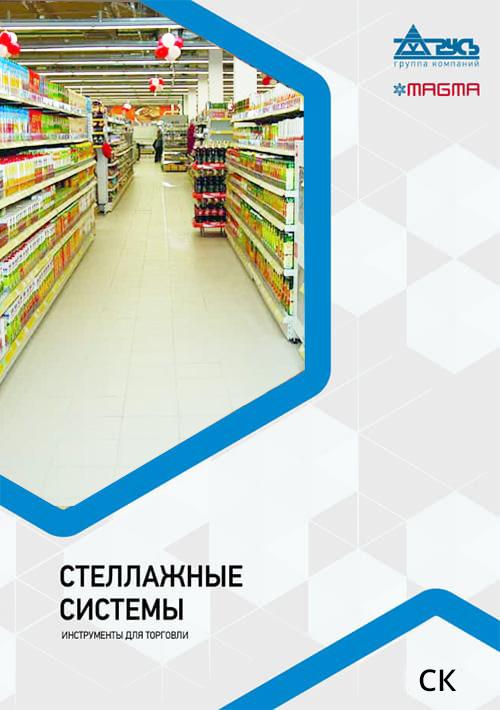 stellaj_cat_sk - Технические каталоги -